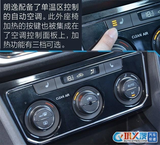 2017年朗逸车内功能按键图解